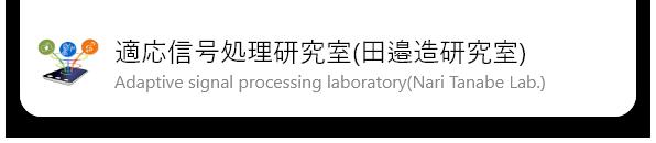適応信号処理研究室(⽥邉造研究室)